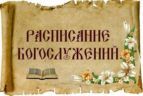 Расписание богослужений в храме Всех Крымских святых в селе Мирное Симферопольского района