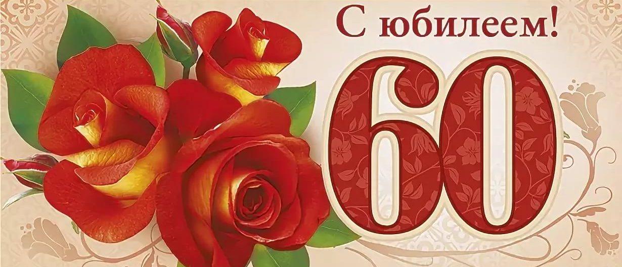 Поздравления С 60 Ем
