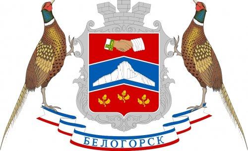 Белогорск – город районного значения