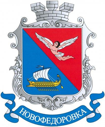Новофедоровка – поселок городского типа Сакского района