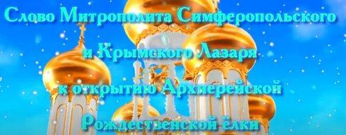 Слово митрополита Симферопольского и Крымского Лазаря к открытию архиерейской Рождественской ёлки