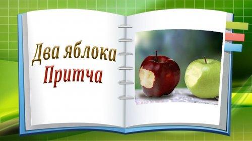 Два яблока. Притча
